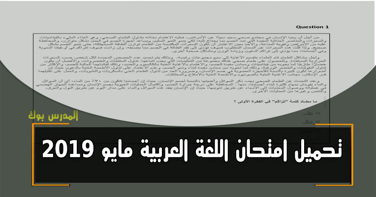 اجابة امتحان اللغة العربية للصف الاول الثانوي 2019 رسمي مايو الترم الثاني