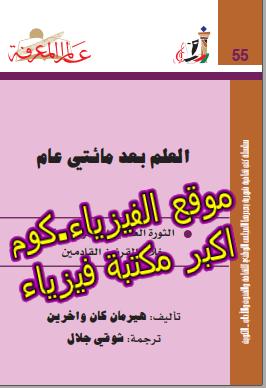 كتاب العلم بعد مائتي عام pdf الثورة العلمية التكنولوجية