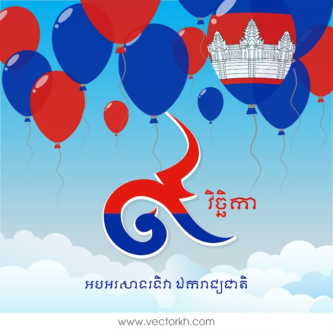 cambodia independence day free vector 3