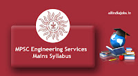 MPSC Engineering Services Mains Syllabus