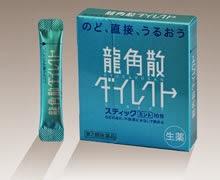 龍角散200年前,發明了止咳的新和漢藥,這便是龍角散的起源 @ 姜朝鳳宗族 :: 痞客邦