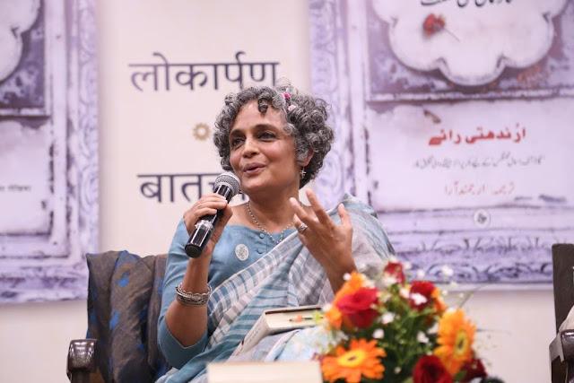 arundhati roy manglesh dabral Arjumand Ara urdu hindi