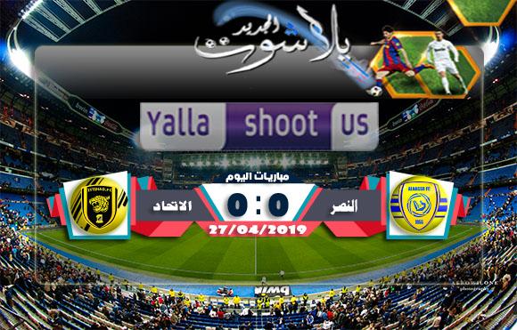 نتيجة مباراة النصر والاتحاد اليوم 27-04-2019 كأس خادم الحرمين الشريفين