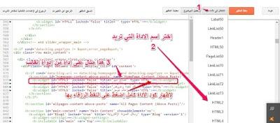 كيف تخفي أو تظهر أدوات بلوجر بصفحات معينة