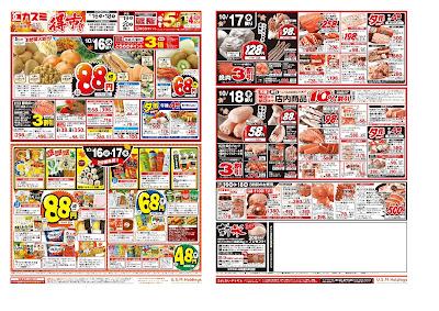 【PR】フードスクエア/越谷ツインシティ店のチラシ10月16日号
