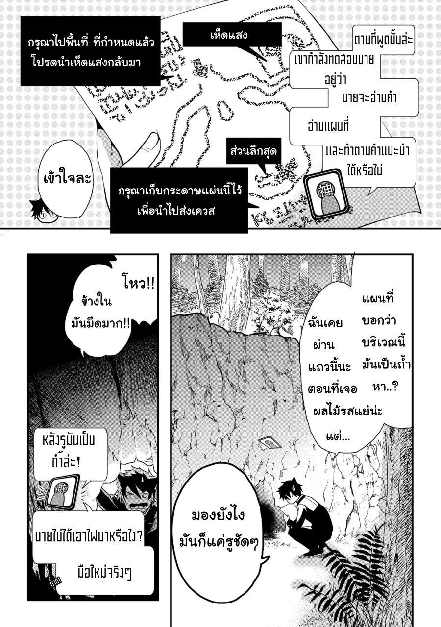 อ่านการ์ตูน Suterare Yuusha wa Kitakuchuu ตอนที่ 2 หน้าที่ 10