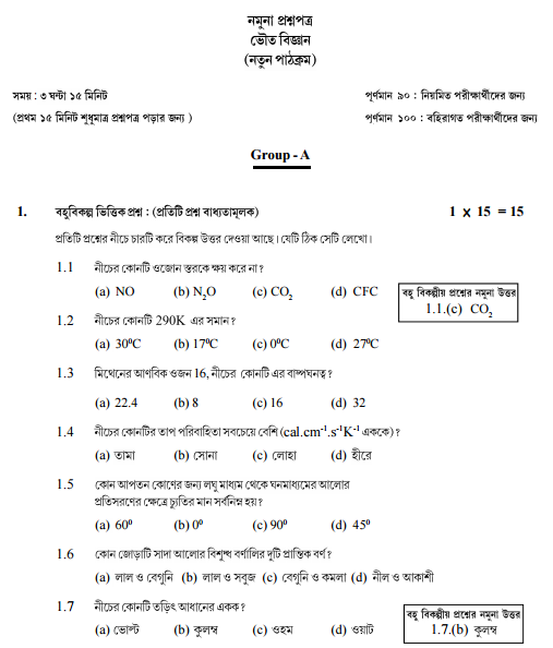 physical science question paper Science questions for your custom printable tests and worksheets in a hurry browse our pre-made printable worksheets library with a variety of activities and.