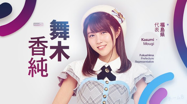 AKB48 Mougi Kasumi announce her graduation from Team 8