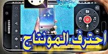 برنامج كين ماستر يدعم طبقة الفيديو + خطوط عربية جميلة + مؤثرات بصرية روعة (هديه للمشتركين)