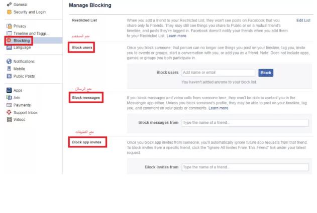 كيف حظر دعوات التطبيقات المزعجة عبر الفيسبوك؟ Facebooks