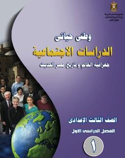 كتاب الوزارة فى الدراسات الاجتماعية للصف الثالث الاعدادى الترم الاول