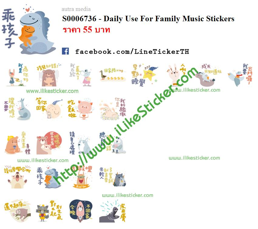 Daily Use For Family Music Stickers