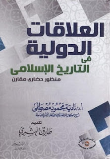 تحميل كتاب العلاقات الدولية في التاريخ الإسلامي pdf - نادية محمود مصطفى