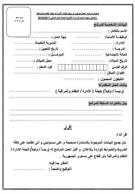 اعلان وزارة التربيه والتعليم والتعليم الفنى 17/12/2017