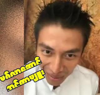 Htun Htun Wai Yan Wedding Reception