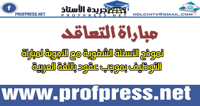 نموذج الاسئلة الشفوية مع الأجوبة لمباراة التوظيف بموجب عقود باللغة العربية