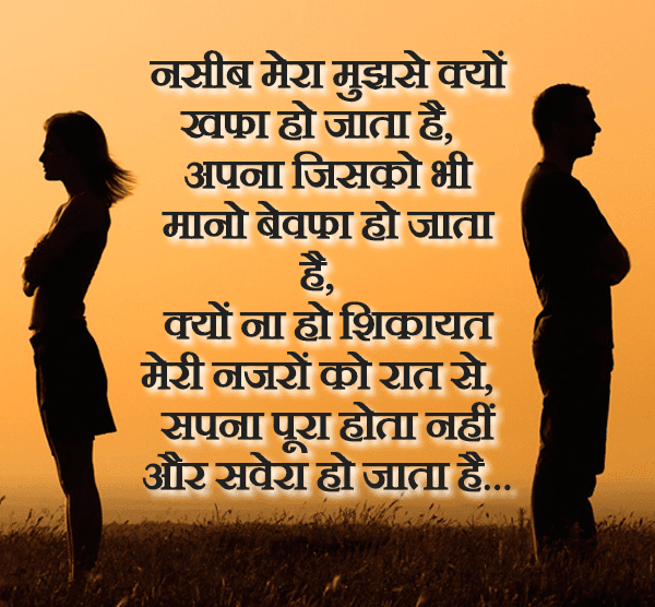 Top 100 Breakup Status In Hindi With Images Download