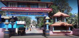 Thiruvairanikkulam mahadeva kshethram in ernakulam district kerala