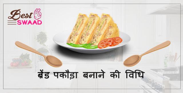 Recipe of Bread Pakora in Hindi | फटाफट नाश्ता रेसिपी