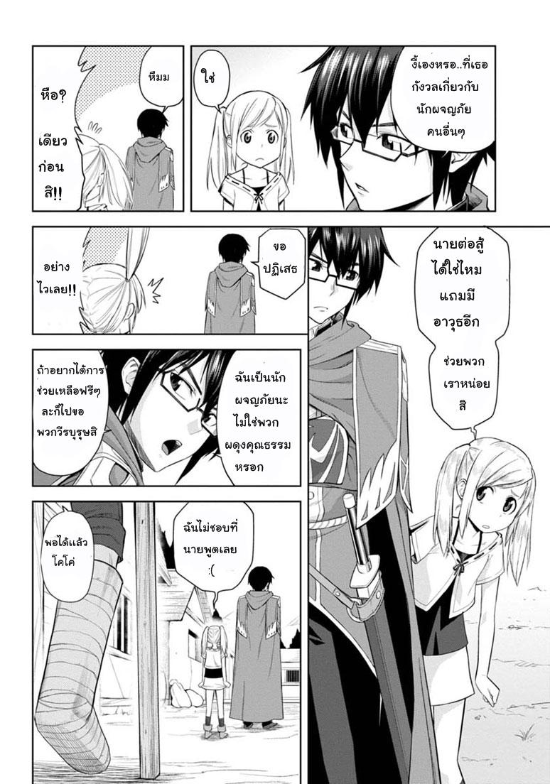 อ่านการ์ตูน Konjiki no Word Master 4 ภาพที่ 8