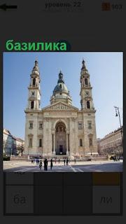 на площади размещено здание базилика