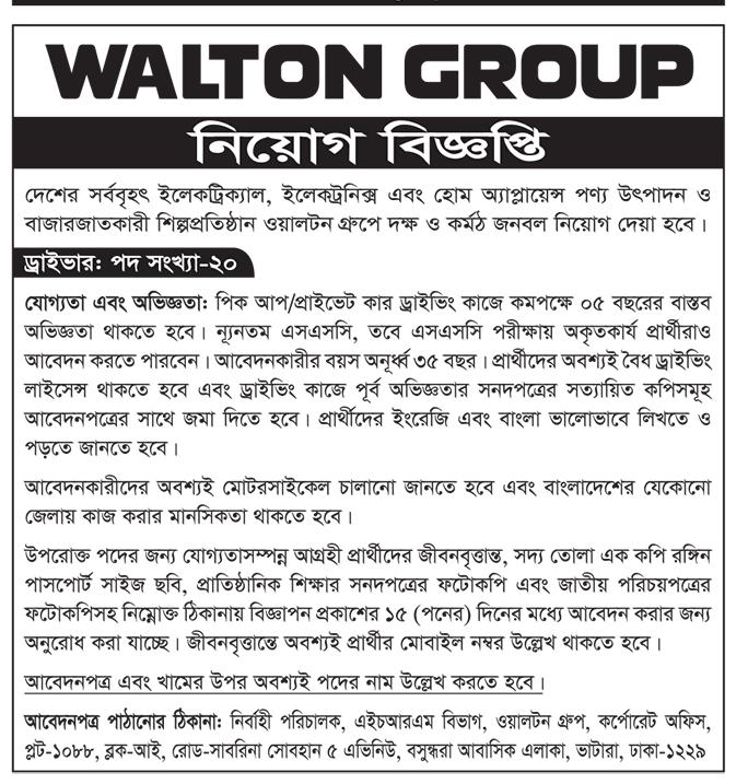 Walton Group Driver Job Circular 2018