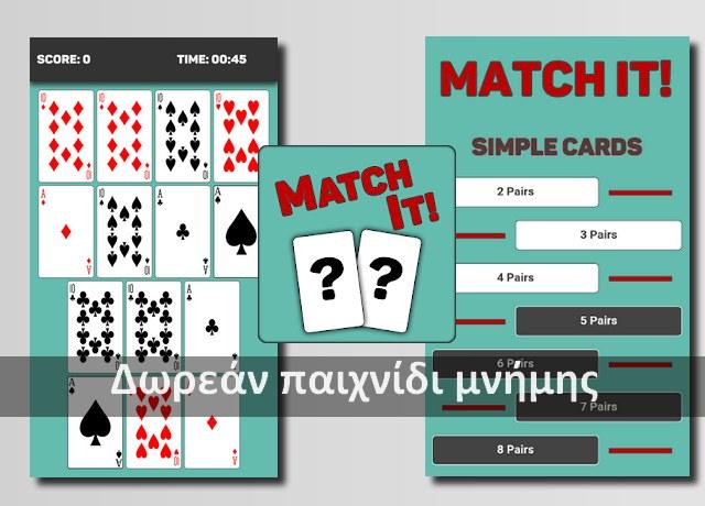 Match It! - Δωρεάν παιχνίδι μνήμης