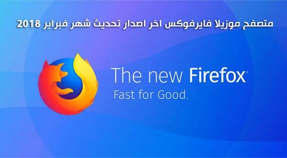 تحميل متصفح فايرفوكس اخر اصدار على الكمبيوتر2018
