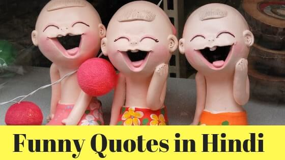 Funny Quotes in Hindi | Funny Whatsapp Status in Hindi