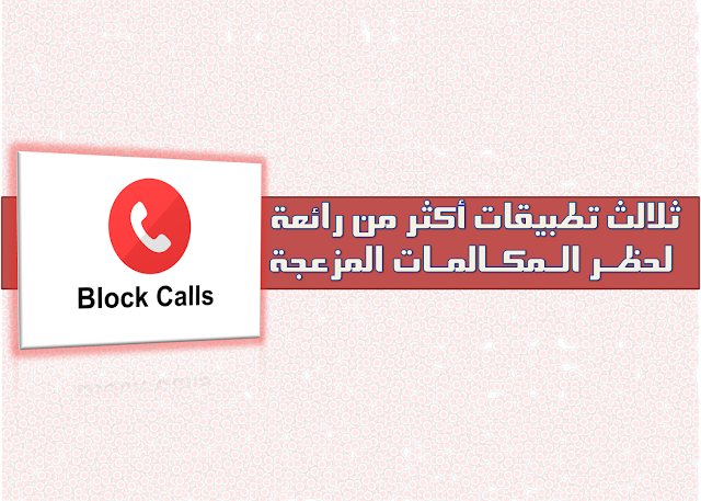 افضل تطبيقات و برامج حظر المكالمات لهواتف الأندرويد