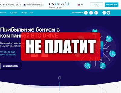 Скриншоты выплат с хайпа btcdrive.io