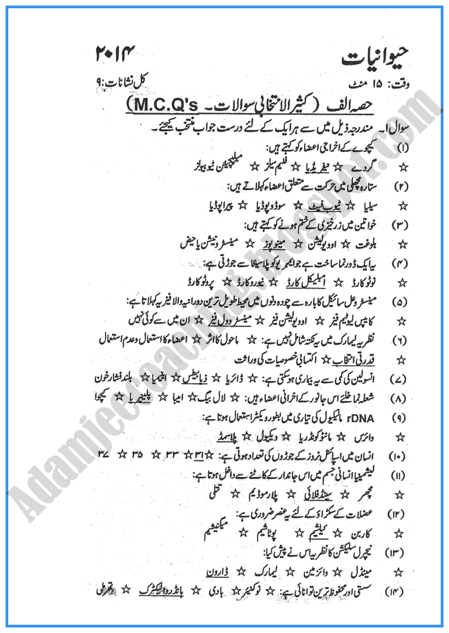Zoology-urdu-2014-past-year-paper-class-XII