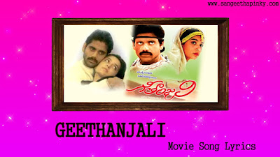 geethanjali-telugu-movie-songs-lyrics