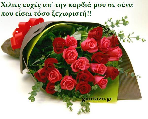 giortazo.gr  Ευχές για γενέθλια και ονομαστικές εορτές σε  εικόνες....giortazo.gr e8483492e6c