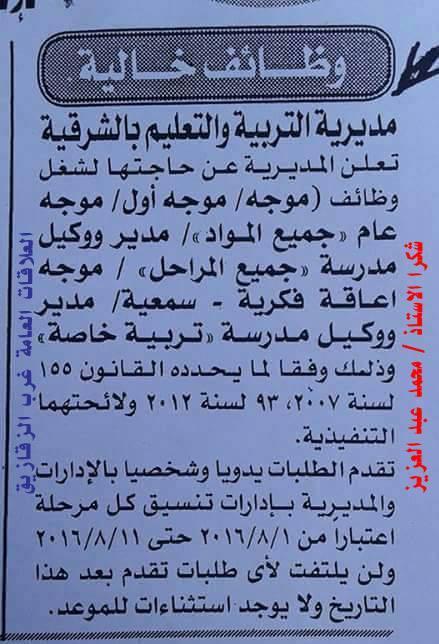 وظائف خالية بالتعليم محافظة الشرقية والإعلان الرسمى فى جريدة الأخبار 2016  تقديم الطلبات يدويا .