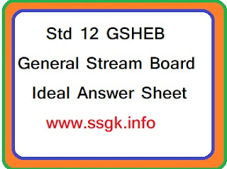 Std 12 GSHEB General Stream Board Ideal Answer Sheet
