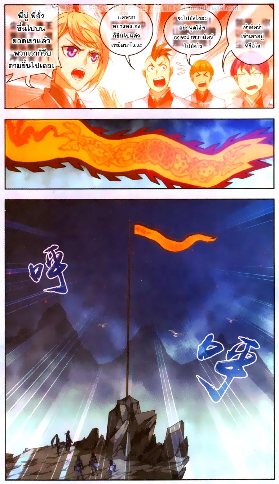 อ่านการ์ตูน Da Zhu Zai 70 ภาพที่ 8