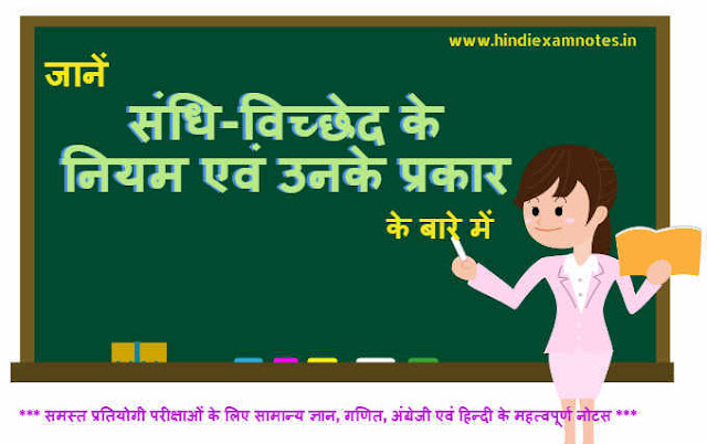 Know About Sandhi-Vichchhed Rules and Type in Hindi