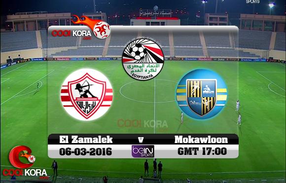 مشاهدة مباراة الزمالك والمقاولون العرب اليوم 6-3-2016 في الدوري المصري