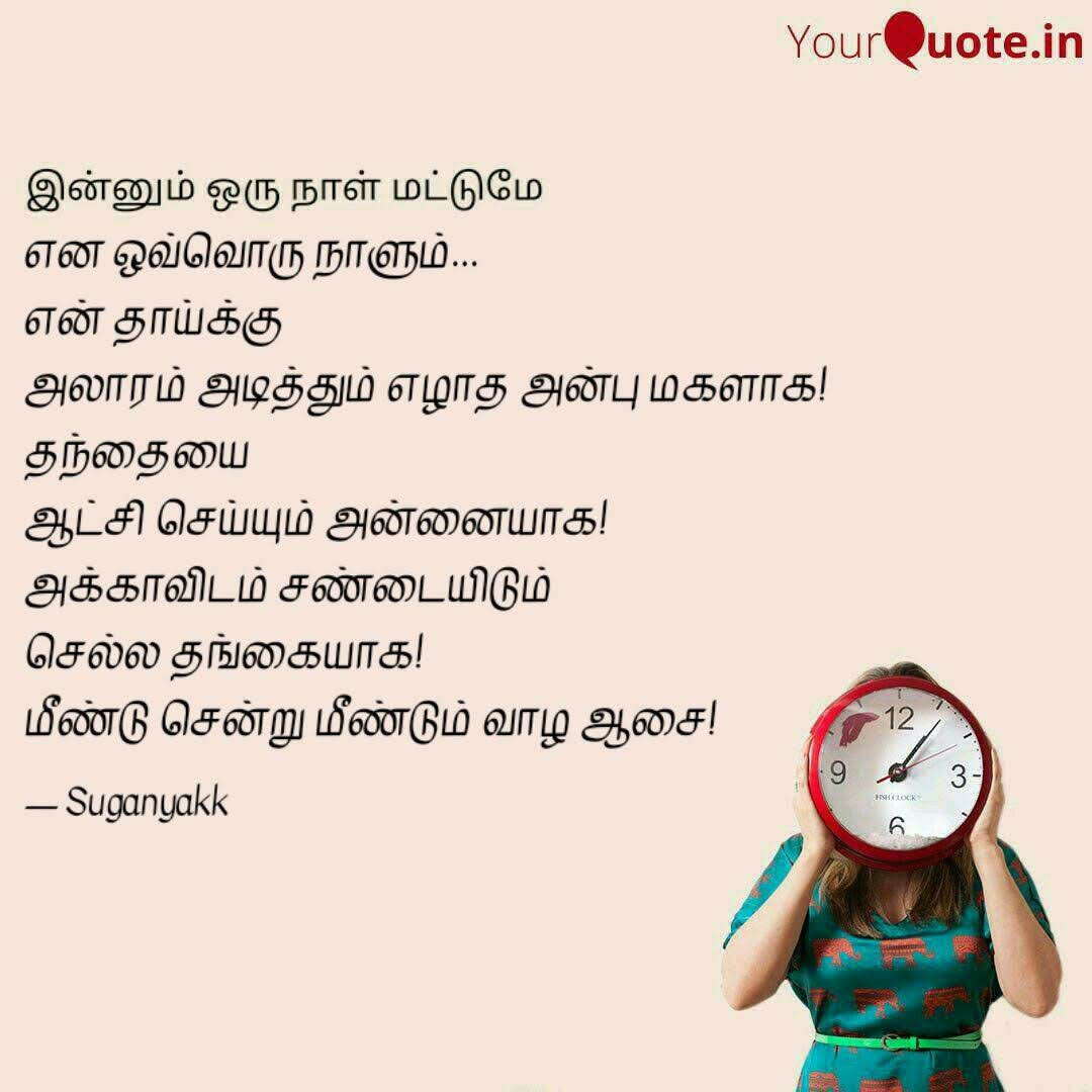 Parents Quotes In Tamil 6