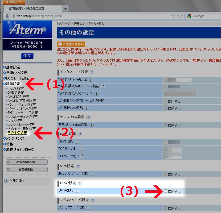 ガジェット録: NECの無線LANルータ 「AtermWR8700N」 の UPnP 機能を ...