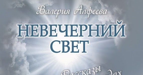 ВАЛЕРИЯ АЛФЕЕВА НЕВЕЧЕРНИЙ СВЕТ СКАЧАТЬ БЕСПЛАТНО
