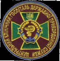 Емблема центрального госпиталю