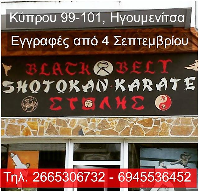 Ξεκινούν οι εγγραφές στον Σύλλογο ΚΑΡΑΤΕ Black Belt Shotokan Κarate Igoumenitsas