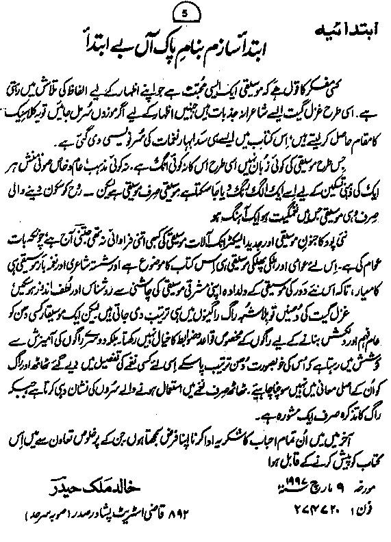 Learn Music Urdu Book Sungeet Phuhaar PDF