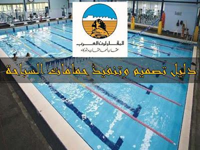 دليل انشاء حمامات السباحة pdf