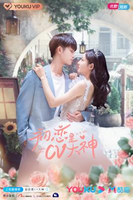 Mối Tình Đầu Của Tôi Là CV Đại Thần - First Love It's You (2021)