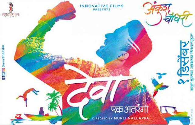 Deva Ek Atrangee (2017) Marathi Movie