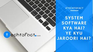 System software क्या है?