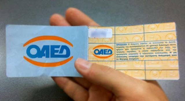 ΟΑΕΔ: Τα δικαιώματα των ανέργων από την κατοχή κάρτας ανεργίας